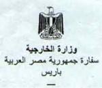 egypte ambassade ar
